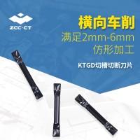 株洲切断切槽刀片仿形加工KTGD优于克洛伊