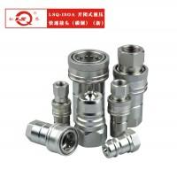 厂家供应LSQ-ISOA两端开闭式液压快速接头 碳钢 新