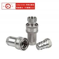 厂家供应LSQ-S1SS开闭式液压快速接头 不锈钢316