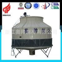 上虞奥帅供应玻璃钢冷却塔300t 圆形冷却塔 工业型 逆流式冷却塔
