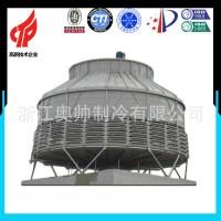 浙江奥帅制冷 GBL高温玻璃钢冷却塔 吉安400吨高温冷却塔