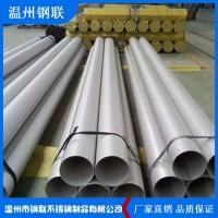 钢联进口不锈钢 双相不锈钢 多口径无缝管 工业焊管 厚壁管 换热管