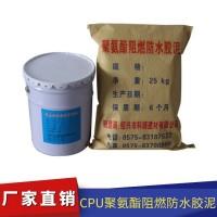 防水胶泥 阻燃防水胶泥 聚氨酯防水材料厂家