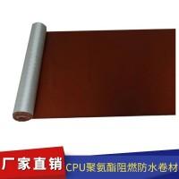 防水卷材 CPU聚氨酯阻燃防水卷材 科顺防水材料厂家