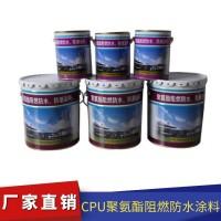 防水涂料 CPU聚氨酯阻燃防水涂料 科顺防水材料厂家