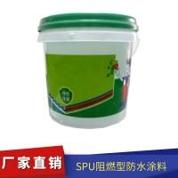防水涂料 SPU阻燃型高分子防水涂料 科顺防水材料厂家