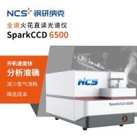 钢研纳克全谱火花直读光谱仪 SparkCCD 6500光电直读光谱仪