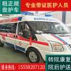 宁波长途救护车出租转运宁波重症监护救护车租赁全国康复转院护送