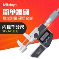 Mitutoyo日本三丰数显内径千分尺345-250高精度内测 5-30mm