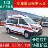杭州正规120救护车租赁收费专业长途救护车出租转运接送