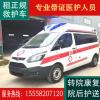 宁波正规120救护车出租价格专业跨省救护车急救车租赁护送转运