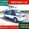 上海长途救护车出租护送专业正规救护车租赁转运