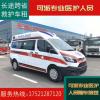 上海正规120救护车租赁专业跨省长途救护车出租转运护送