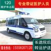 杭州救护车租赁护送出省120救护车中心电话长途救护车出租