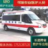 杭州跨省救护车租赁福建救护车长途出租护送电话