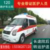 杭州救护车出租电话救护车租赁转运长途救护车急救车出租护送