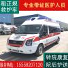 舟山医院120救护车出租转院专业医护杭州救护车租赁护送