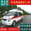 宁波救护车出租护送服务专业长途救护120急救车租赁转运