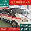 安徽救护车转运租赁电话宁波出省正规医院救护车出租护送价格