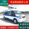宁波跨省长途医院120救护车转院护送全国正规救护车租赁转运