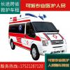 上海大型医疗保障救护车出租带医护正规120救护车租赁收费价格