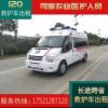 上海医院救护车租赁接送专业医护长途跨省福建广东贵州温州救护车