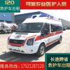 上海医院救护车转院收费长途救护车护送电话120救护车租赁