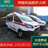 长途跨省医院救护车转院电话救护车租赁护送全国上海120救护车