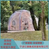 宁波pc星空屋 民宿景区住宿网红透明玻璃星空房 泡泡屋 餐饮餐厅露台定制