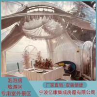 江北网红透明星空玻璃房 民宿景区露台展览 户外PC泡泡屋餐饮餐厅农庄