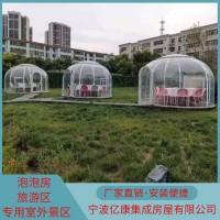 镇海时尚球形泡泡房 户外露营篷房星空帐篷 酒店野奢度假半球形透明泡泡屋
