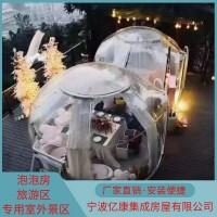 厂家直销玻璃球形篷房 奉化网红打卡5米泡泡屋 活动星空玻璃球形民宿 星空帐篷定制