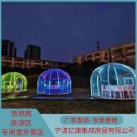 余姚集体民宿户外篷房 旅游度假星空泡泡屋定制安装