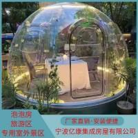慈溪民宿泡泡屋 全景透明房 星空玻璃房 1对1定制 展览帐篷