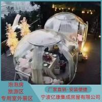 酒店星空帐篷 双人球形帐篷 透明充气式帐篷 PC星空泡泡屋水晶房