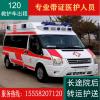 宁波救护车跨省专业带证医护转院接送贵州铜仁救护车出租电话