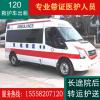 救护车出租宁波跨省长途救护车宁波正规120救护车中心电话