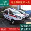 宁波救护车出租转运宁波长途救护车租赁宁波跨省120救护车收费