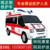 宁波正规120救护车出租救护车出租宁波长途跨省救护车租赁护送