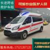 上海救护车出租跨省救护车租赁上海医院救护车出租正规救护车租赁