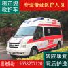 杭州正规救护车租赁救护车出租护送杭州跨省救护车出租转运收费
