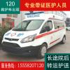 杭州正规120救护车收费救护车出租杭州长途跨省救护车出租转运