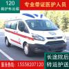 宁波救护车出租正规长途救护车租赁120救护车跨省救护车护送
