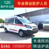 宁波救护车正规救护车出租跨省救护车租赁长途120救护车护送