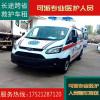 正规救护车租赁上海长途救护车病友全国跨省转院出院护送