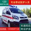 正规120救护车出租上海长途救护车全国病友跨省转院护送