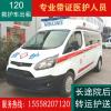 长途救护车租赁上海正规救护车全国跨省转院出院护送