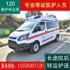 跨省救护车租赁上海长途120救护车全国出省护送