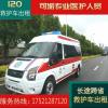 救护车120出租上海长途救护车全国跨省转院出院转运