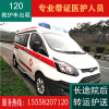 救护车出租全国转运上海救护车长途转院转运正规跨省救护车转运
